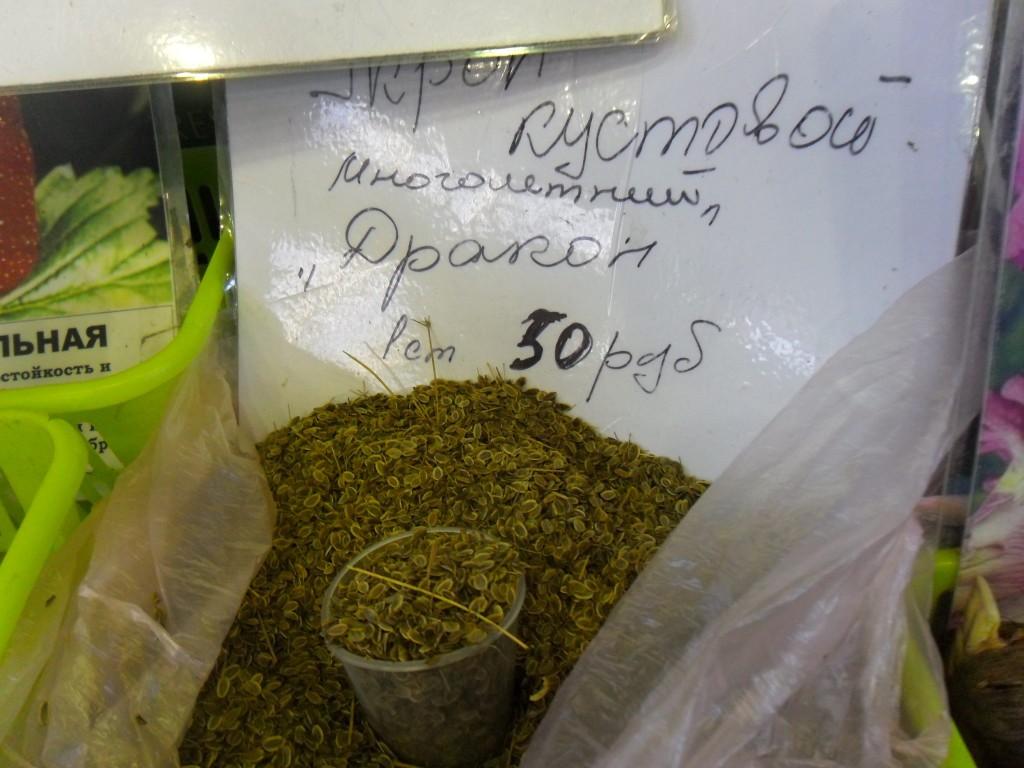 """Семена """"многолетнего укропа"""" продавали без фасовки - мерными стаканчиками"""