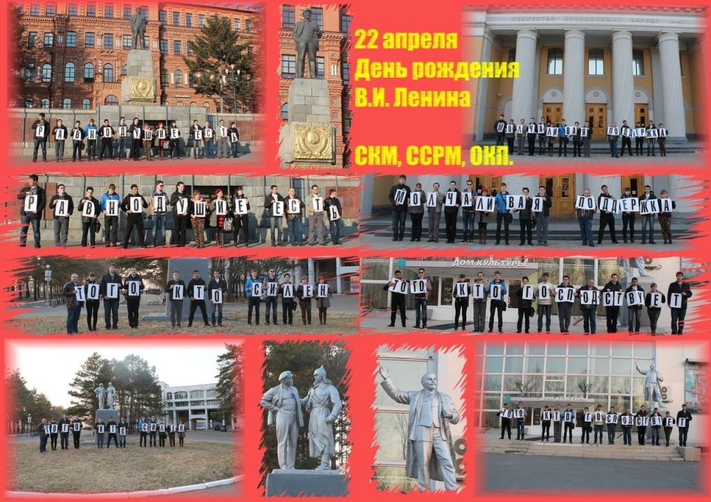 Активисты Хабаровска отметили день Рождения Ленина необычным способом. Они провели флешмоб.
