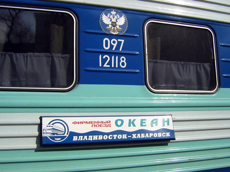 мотели на трассе хабаровск владивосток