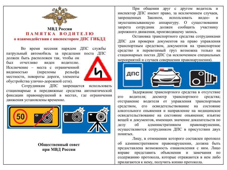 Источник: сайт МВД России