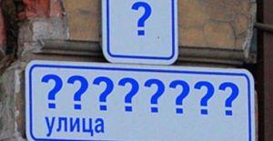 имя улице