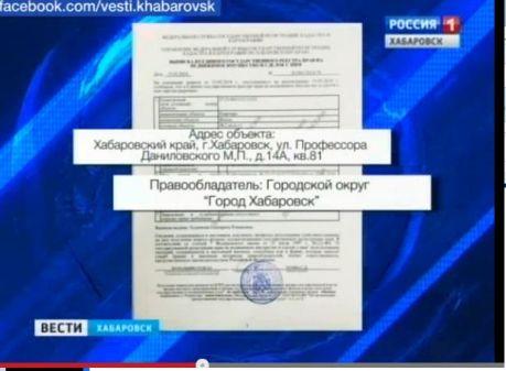 """Фото с программы """"Вести-Хабаровск"""""""