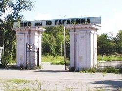 Таким хабаровский парк имени Ю.Гагарина был