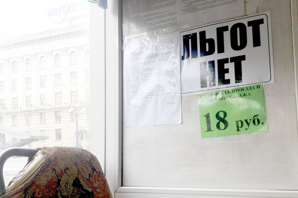 В автобусах Хабаровска сменили ценник.