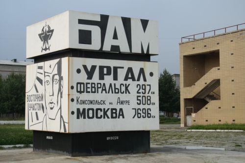 Этот памятник строителям БАМа ургальцы называют «кубом»