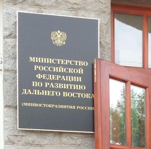 Минвостокразвития - пока только вывеска осталась в Хабаровске