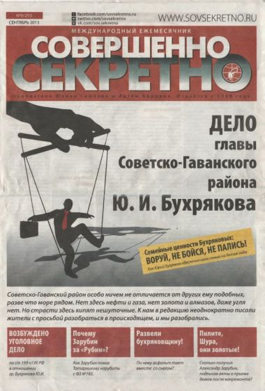 """Так выглядела лже-газета """"Совершенно секретно"""", массовый тираж которой доставили неизвестные пиарщики спецсамолетом на побережье Татарского пролива"""