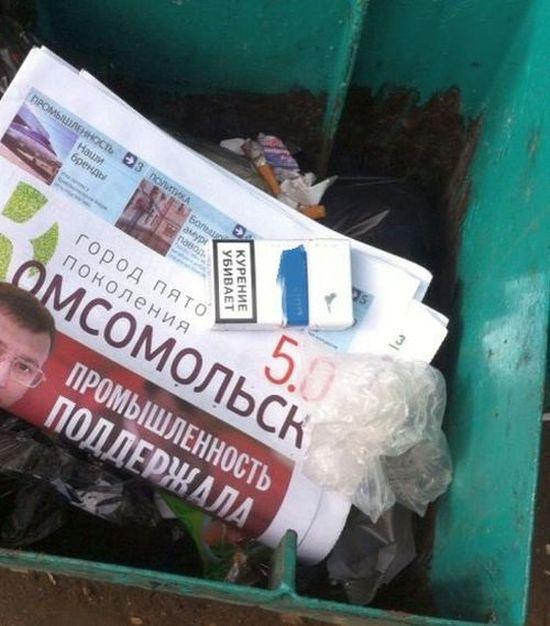 Лже-газета «Комсомольск 5.0» продолжает распростаняться. На фото первая полоса (обложка) газеты