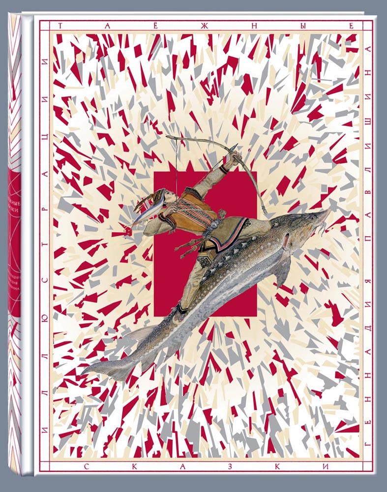 Таёжные сказки. Художник Геннадий Павлишин. - Санкт-Петербург; Москва: Речь, 2015. - 144 с., ил.