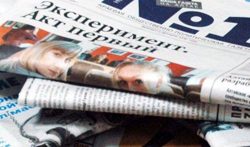 газета-сайт
