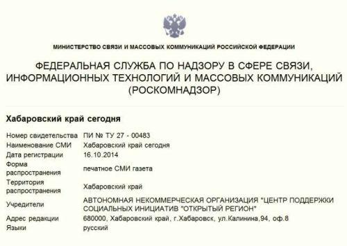 Свидетельство о регистрации краевой газеты