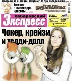 Хабаровский экспресс от 24.12