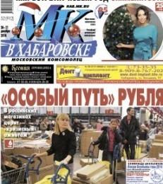 МК в Хабаровске от 24.12