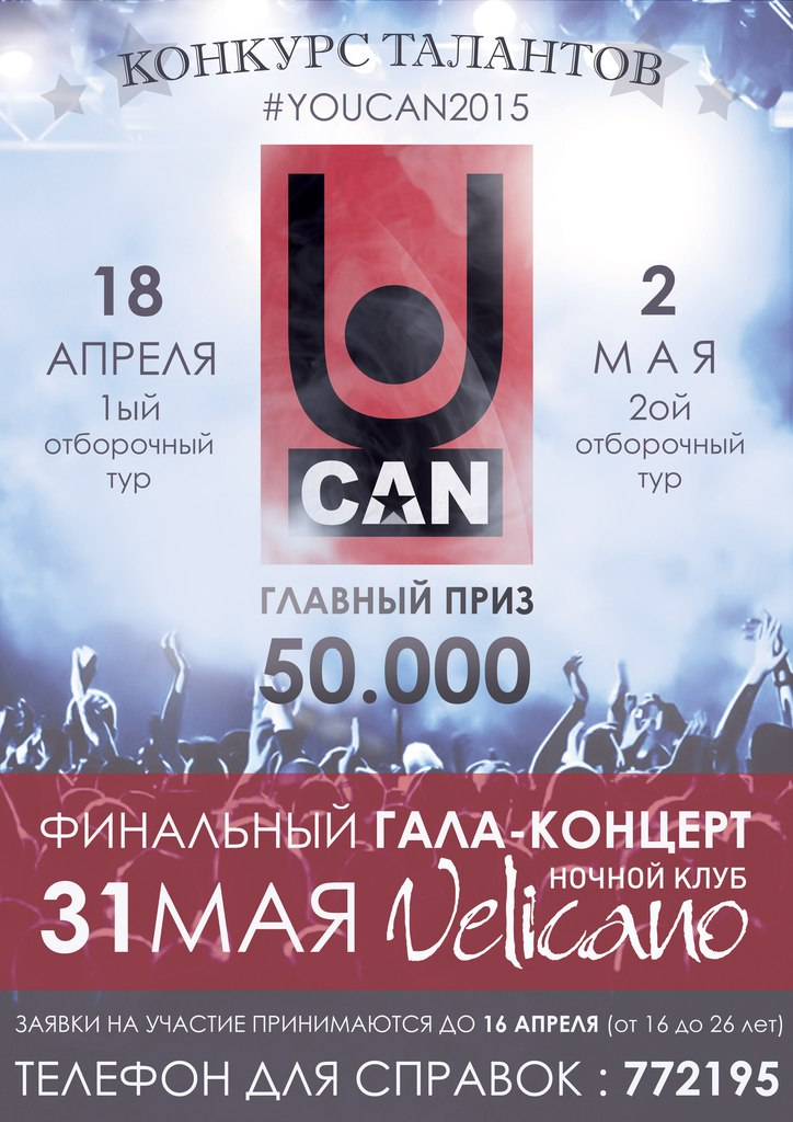 Конкурс талантов Афиша