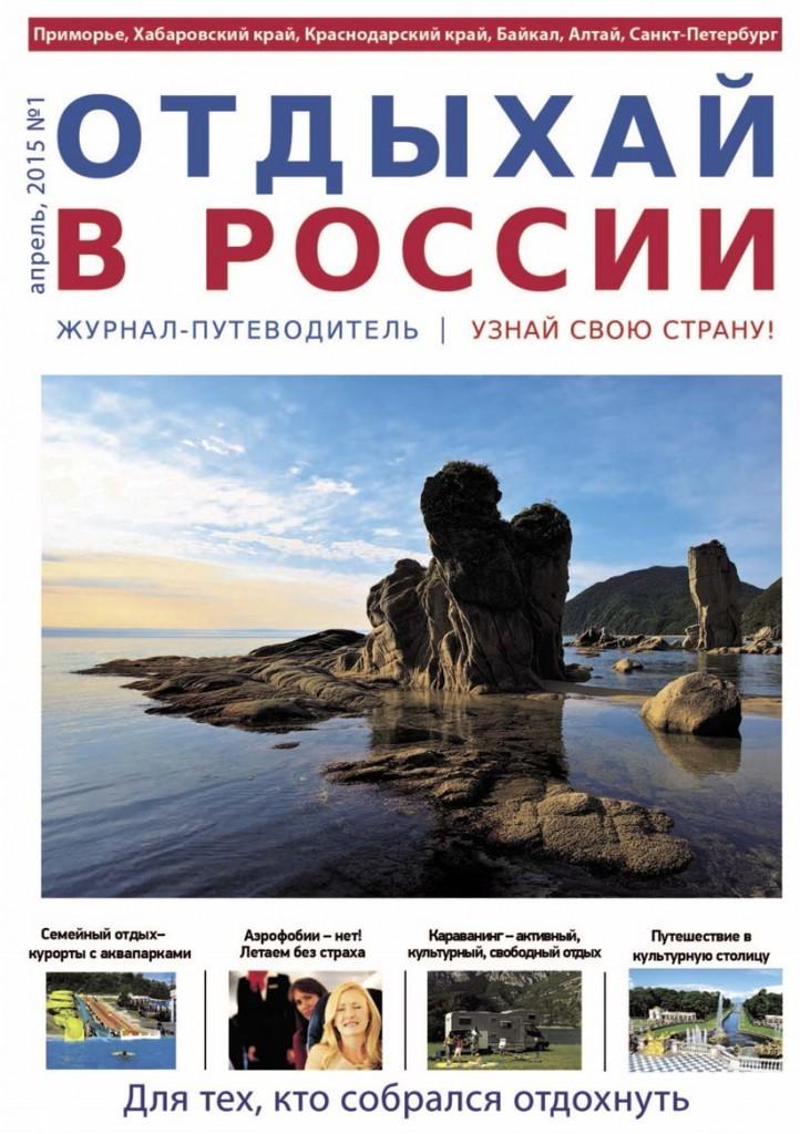 Предварительный макет обложки журнала