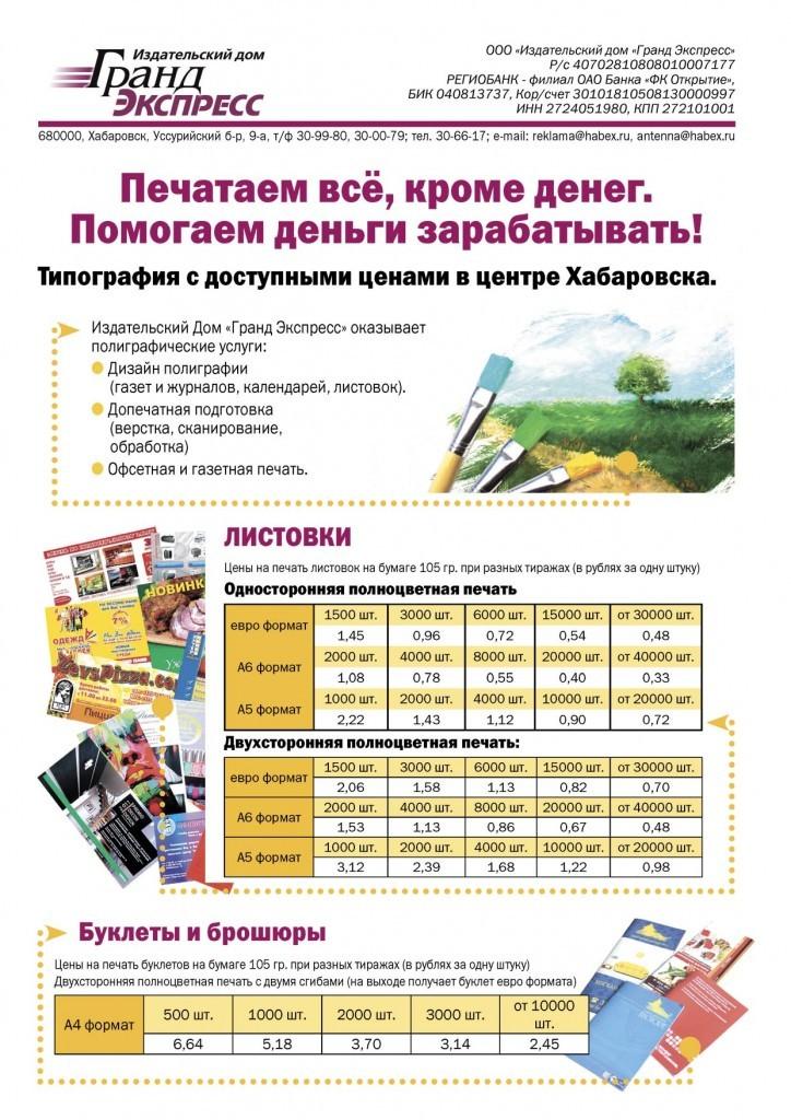 типография листовка-самореклама