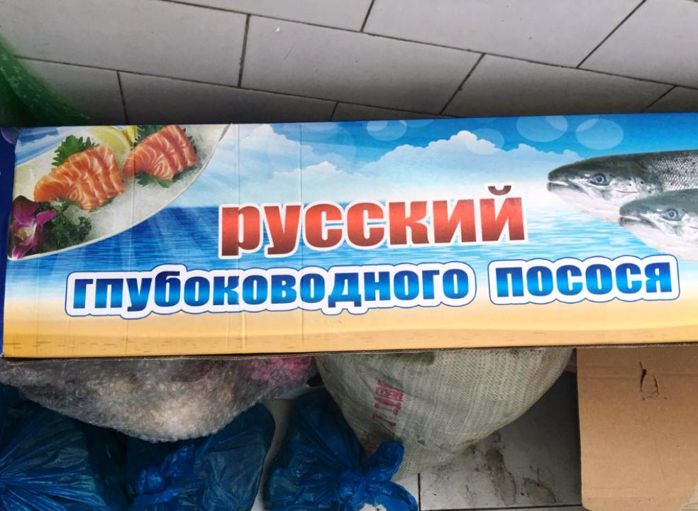 Рыба из России пришлась китайцам по вкусу