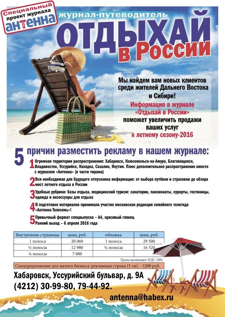 Отдыхай в России.indd