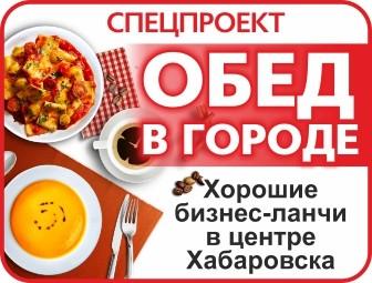 где пообедать в Хабаровске