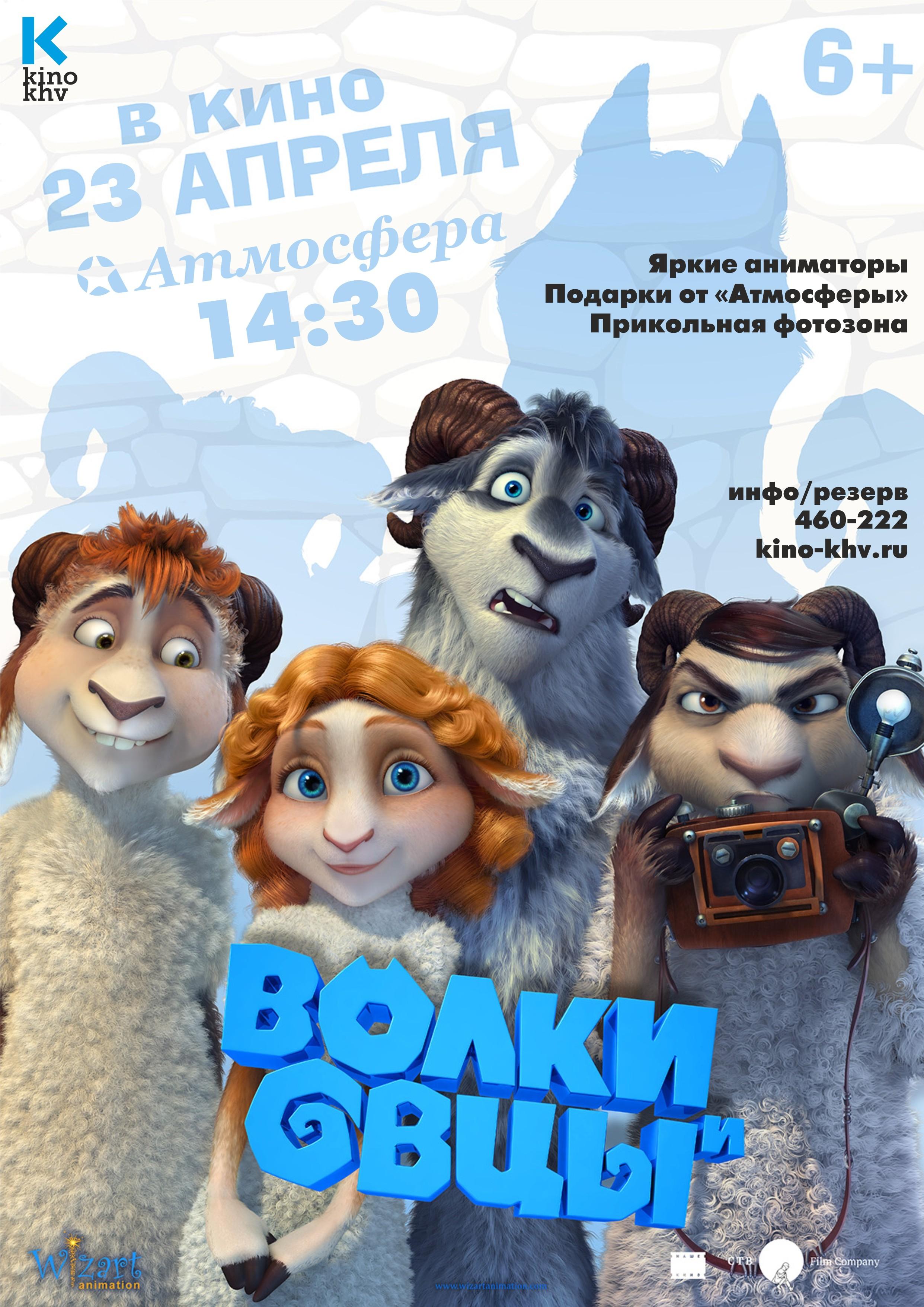 волки и овцы 2015 смотреть