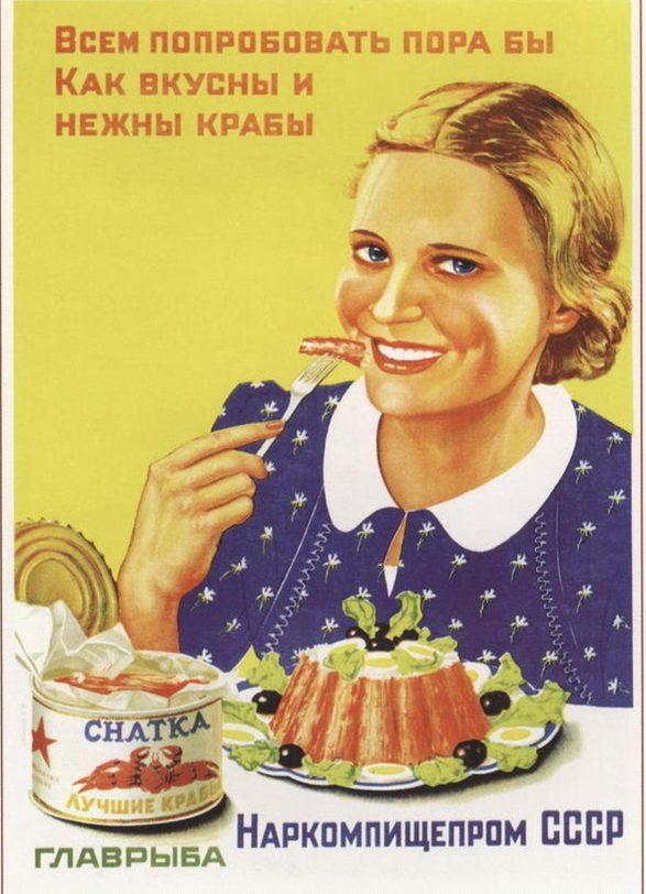 До середины 60-х годов, они не были ни дефицитом, ни деликатесом.