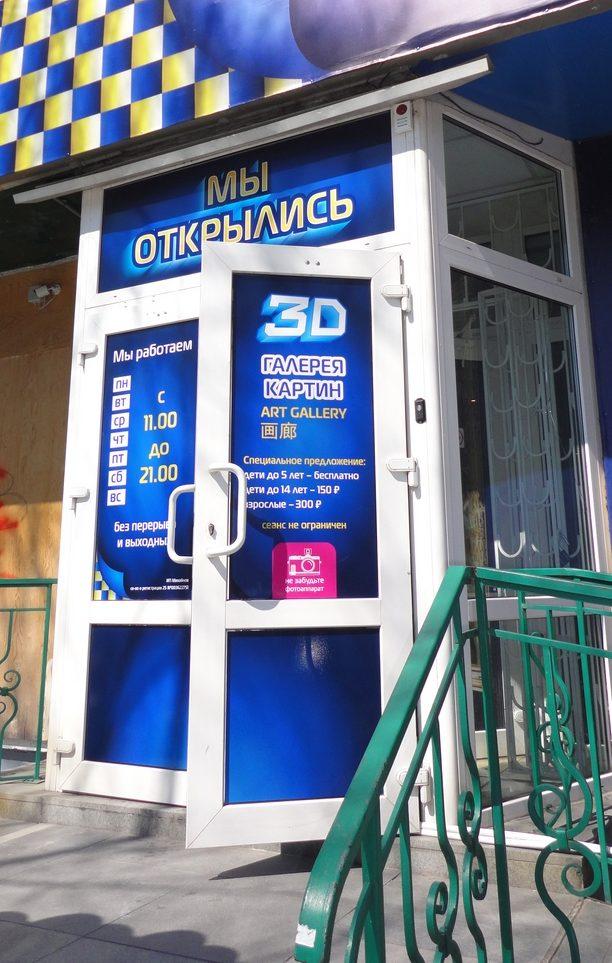 Хабаровская галерея 3D картин цена стоимость