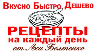 рецепты и еда