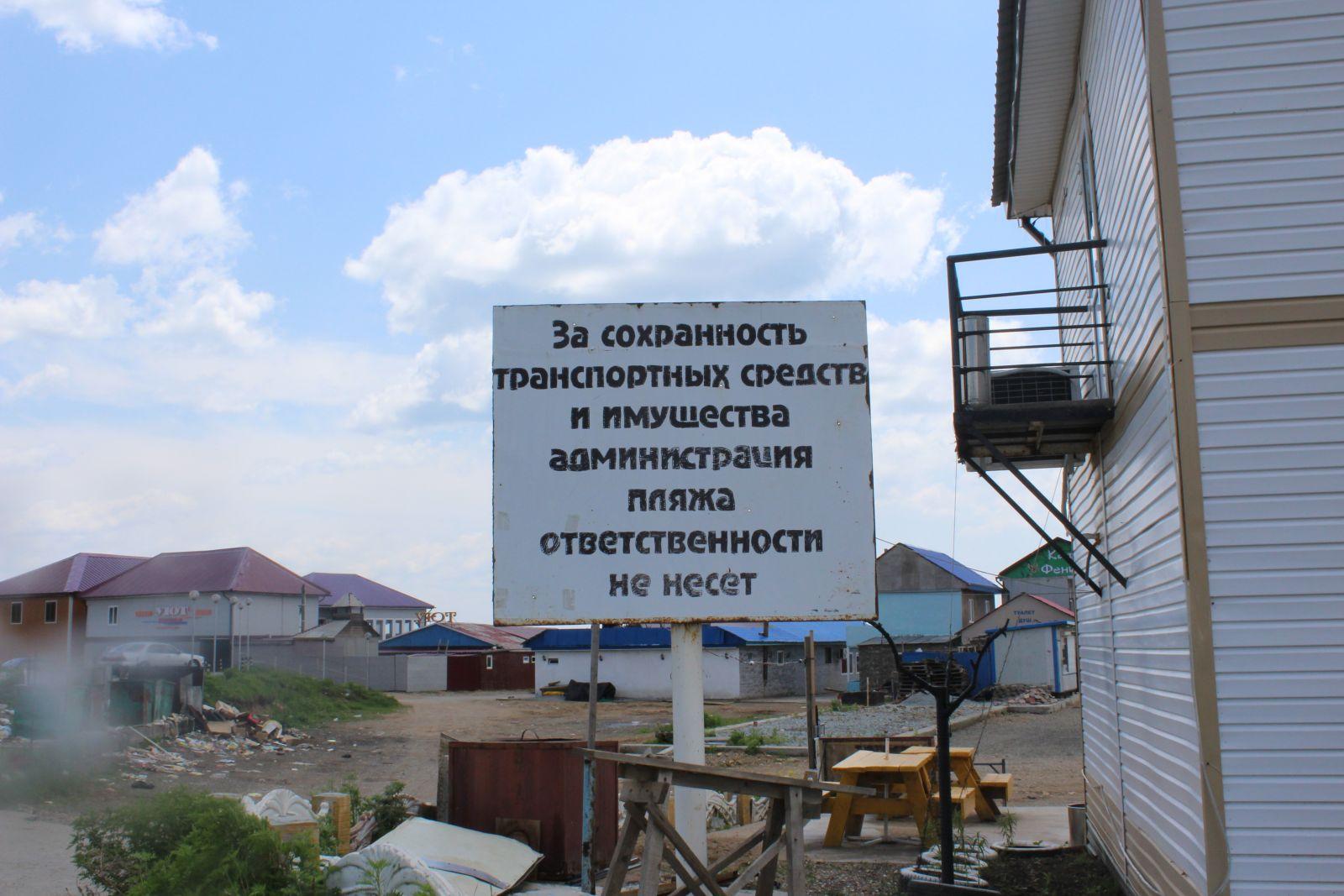 Пляж Шаморы в июне 2016 года. Фото сайта primpress.ru