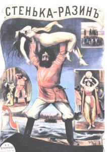 """Киноплакат к фильму """"Понизовая вольница"""" (""""Стенька Разин""""), 1908 г."""