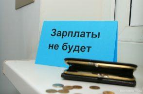 1458803413_zarplata