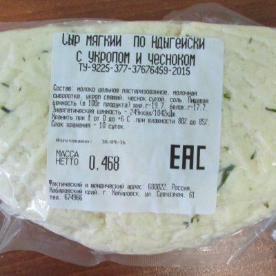 """Сыр мягкий """"По-адыгейски с укропом и чесноком"""""""
