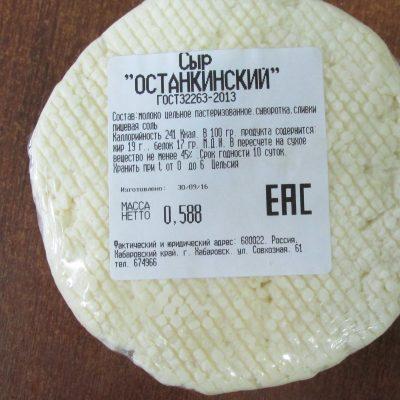 """Сыр мягкий, """"Останкинский"""""""