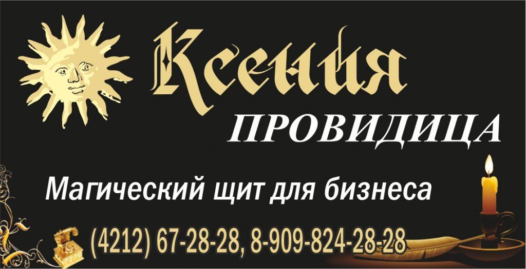 Гадалка Ксения