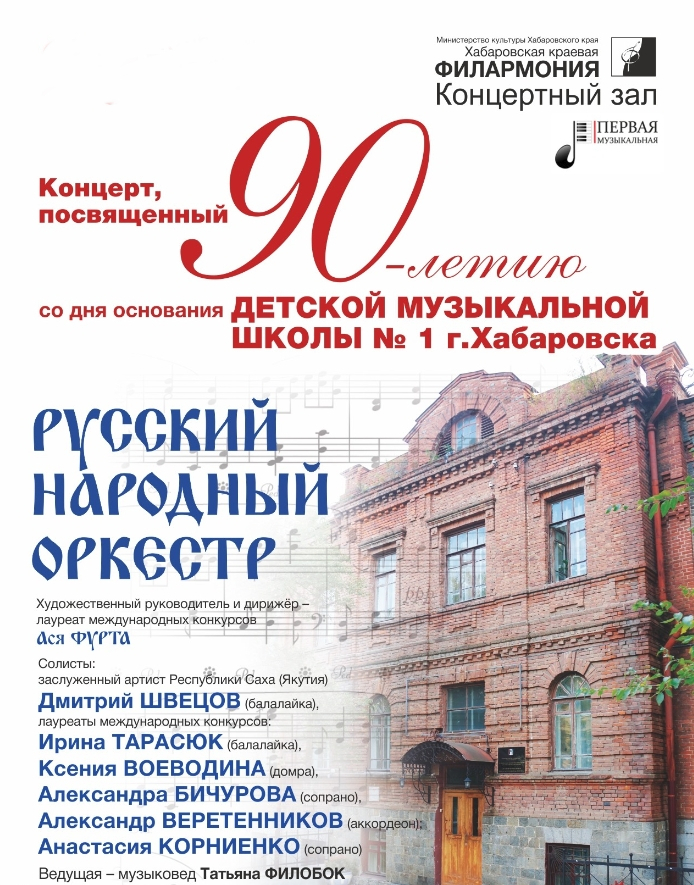 russkij-narodnyj-orkestr