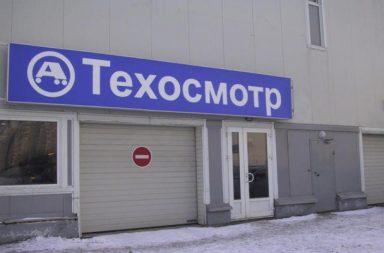 1328457655_tehosmotr