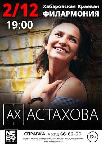 Астахова, концерт
