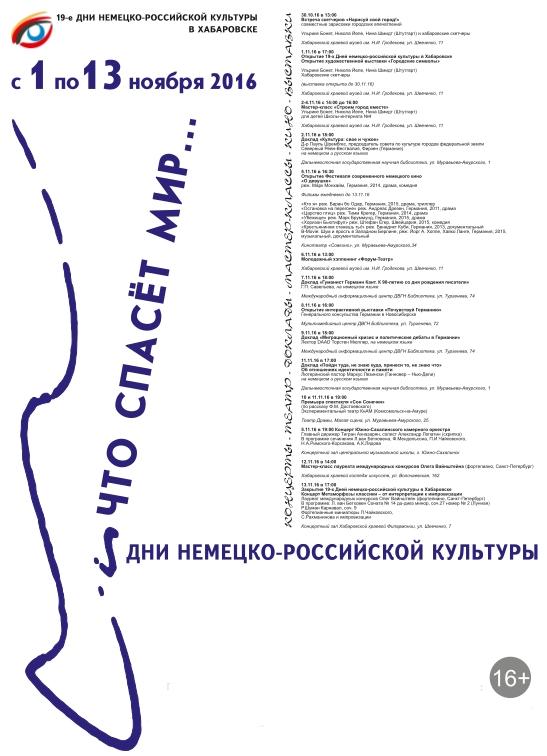 nemetskaya-kultura
