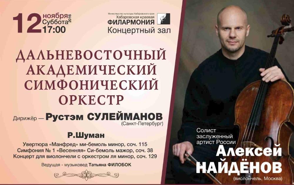 simfonicheskij