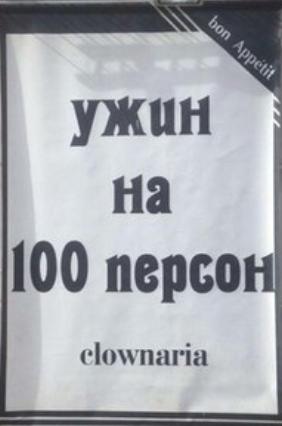 uzhin-na-100