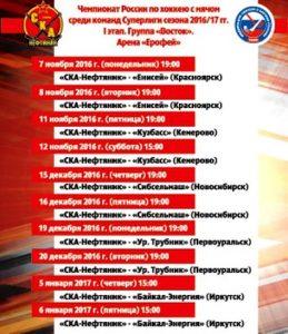 Календарь игр хабаровчан на первом этапе чемпионата страны. Фото ХК «СКА-Нефтяник»