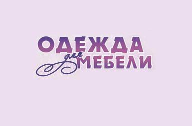 Одежда мебели лого