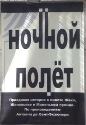 nochnoj-polyot