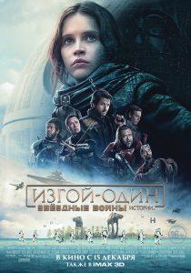 Что посмотреть в Хабаровске: кинопремьеры для поддержания новогоднего настроения
