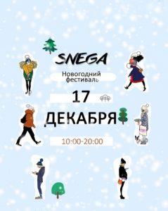 Афиша городских событий Хабаровска на выходные, 17 и 18 декабря