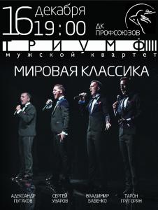 Афиша городских событий Хабаровска на пятницу, 16 декабря