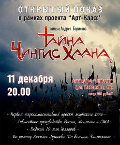 Афиша городских событий Хабаровска на выходные, 10 и 11 декабря