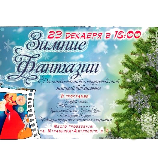 Афиша городских событий Хабаровска на пятницу, 23 декабря