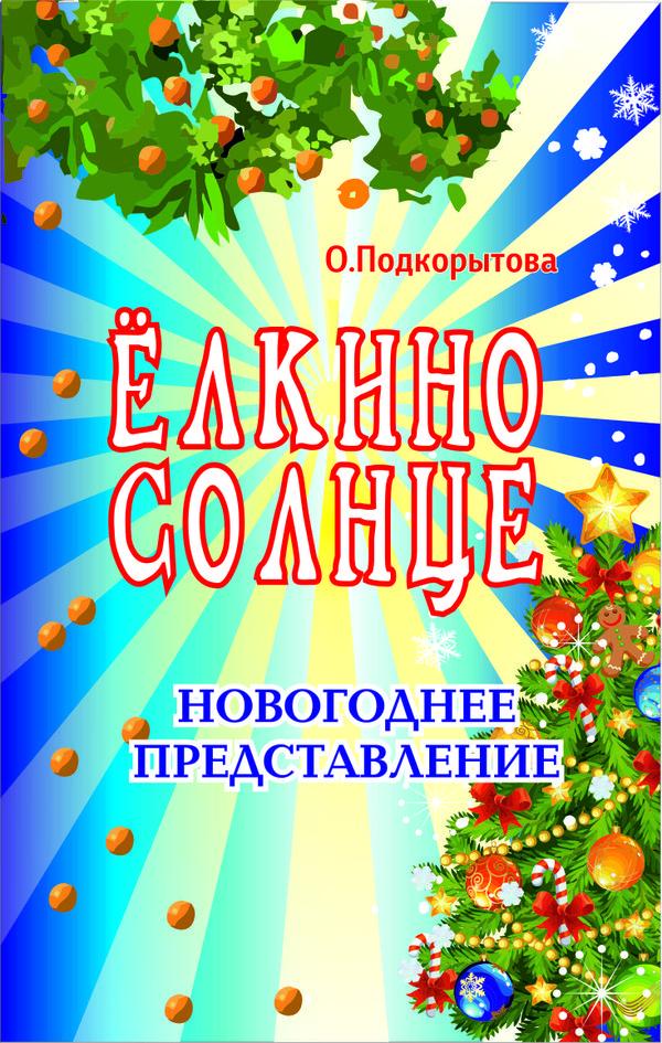 Афиша городских событий Хабаровска на среду, 21 декабря