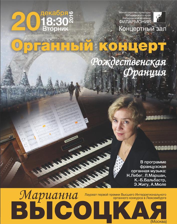 Афиша городских событий Хабаровска на вторник, 20 декабря