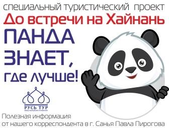 Панда знает